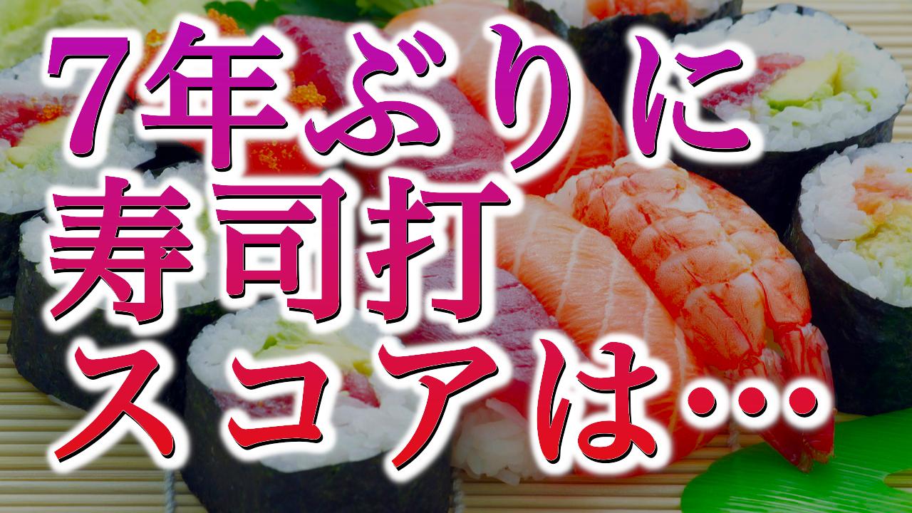 タイピング 練習 寿司 打